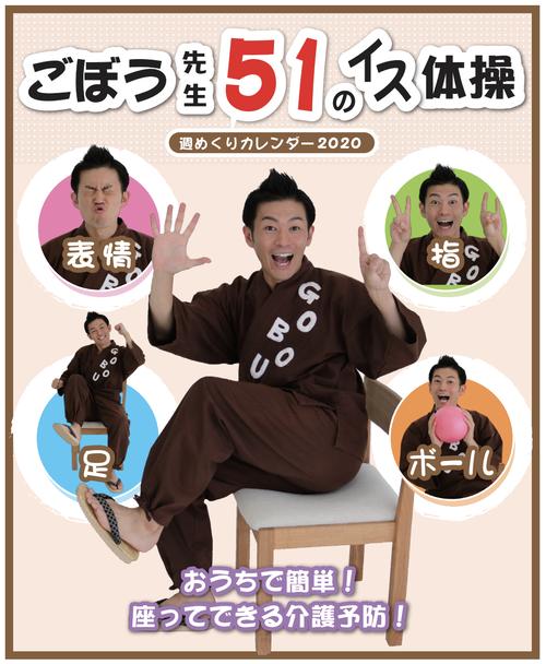 【サイン付き2020カレンダー】ごぼう先生51のイス体操