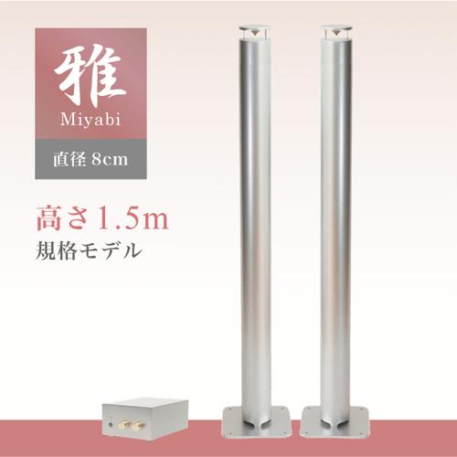 「雅」直径8cm×高さ1.5m