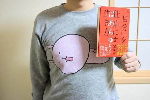 【事始めセット②】はあちゅうさんサイン入り本&ゆずぽろパジャマ
