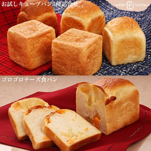 お試しキューブパン5種詰合せ+ゴロゴロチーズ食パン