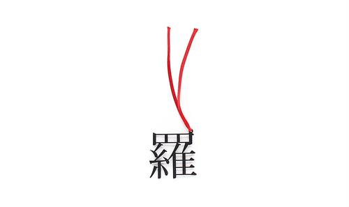 活字ブックマーカー(羅)