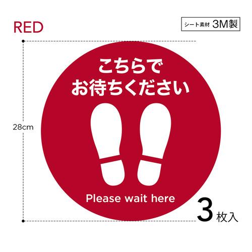 ソーシャルディスタンス 床シール【カラー:赤】