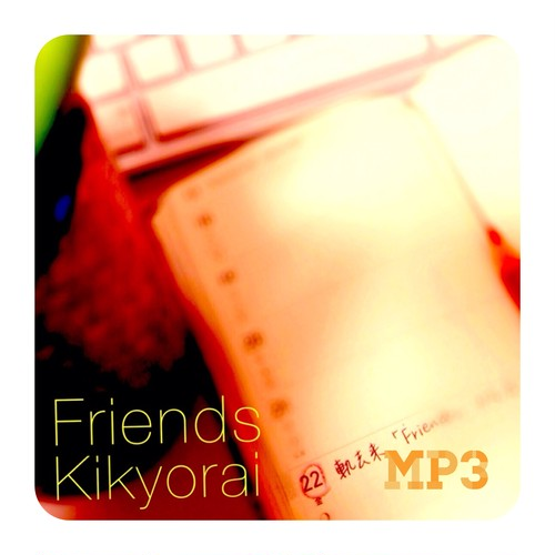 Friends / 軌去来 (MP3)