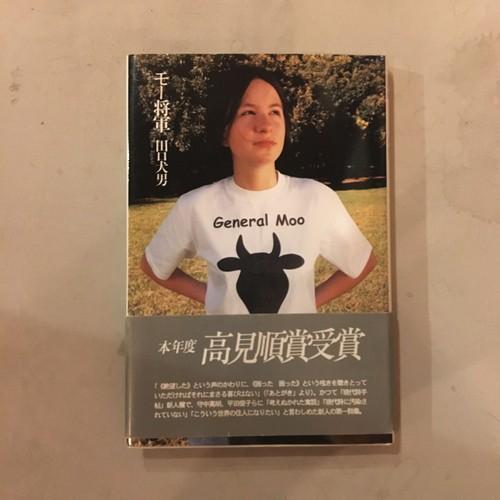 【古本】モー将軍 | 田口犬男