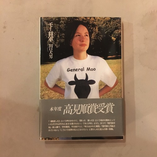 モー将軍 田口犬男
