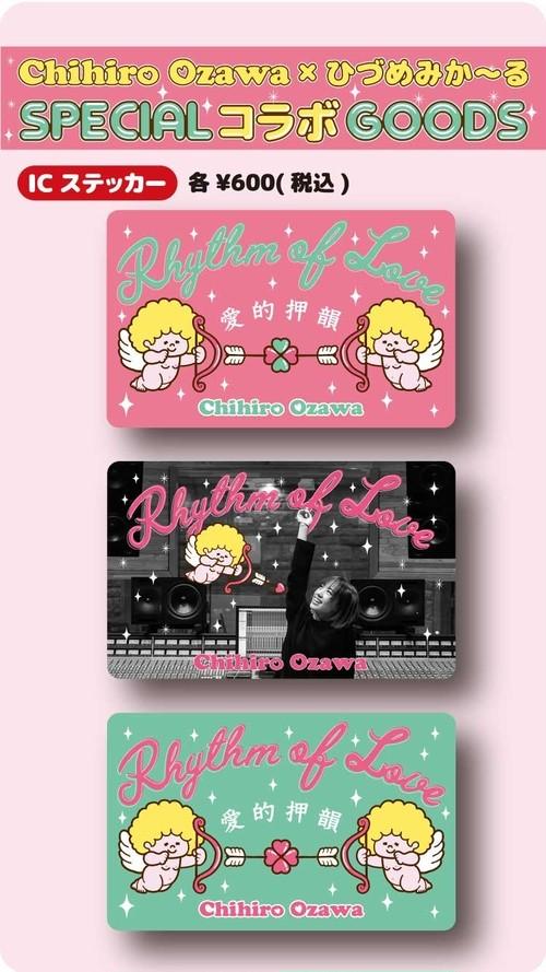 ICステッカー【ピンク】