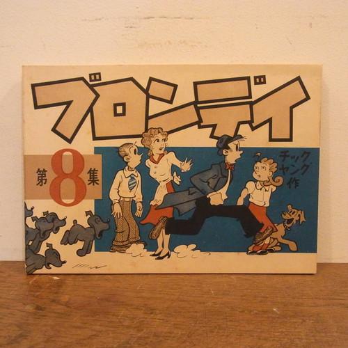 ブロンディ第8集/チック・ヤング