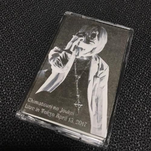 完売★100本限定生産★Live Demo Tape 「血祭ノ情景」 Mercuro / マーキュロ / デモテープ