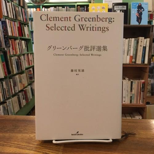 グリーンバーグ批評選集(Clement Greenberg)/ 藤枝晃雄編訳