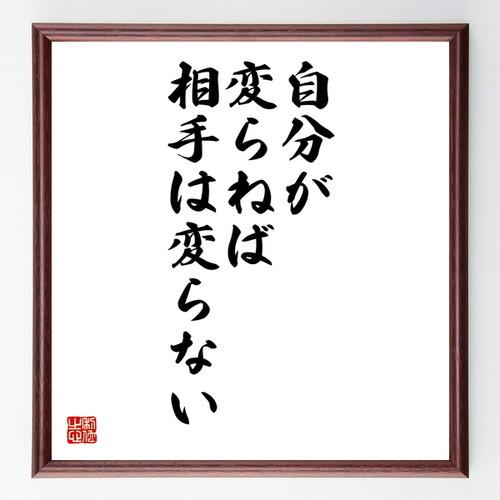 名言色紙『自分が変らねば相手は変らない』額付き/受注後直筆/Z0150