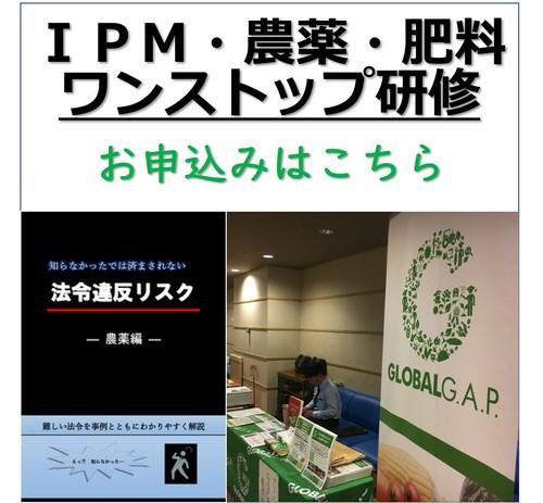 IPM・農薬・肥料ワンストップ研修「正会員1人目」お申込み(2020年1月23日-24日開催分)