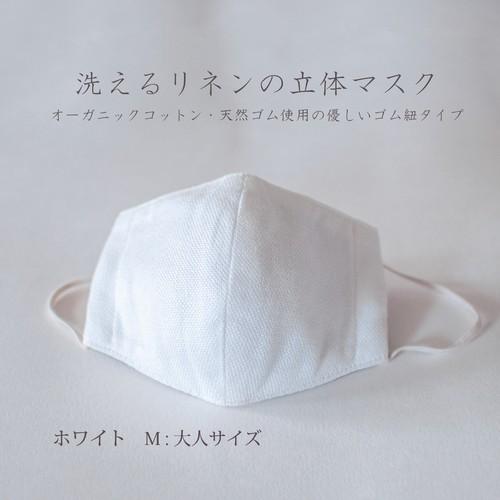 リネン マスク 洗える 立体◆「洗えるリネンの立体マスク/優しいゴムひもタイプ(オーガニックコットン /天然ゴム使用)」ホワイト M/大人サイズ