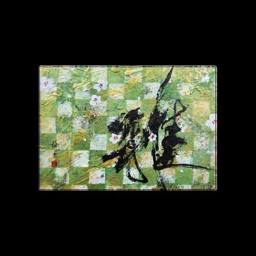 【木パネル】雅【SM/22.7×15.8cm】