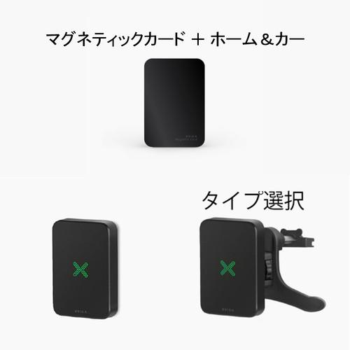 早割【限定10】マグネティックカード ホーム&カーセット
