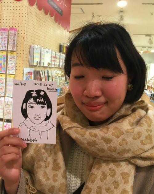 マリナさん 303円