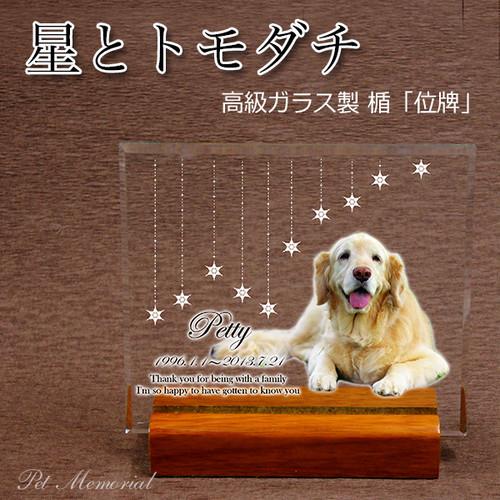 ペット メモリアル モニュメント「星とトモダチ」