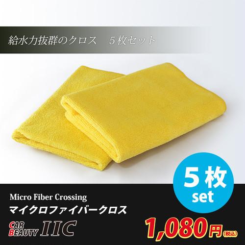 マイクロファイバークロス (洗車後の拭き上げ用)5枚セット