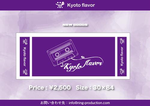 サイン有:Kyoto flavor フェイスタオル