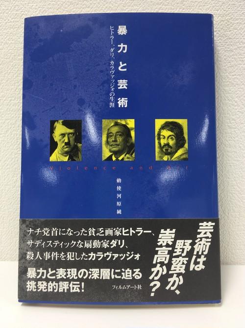 【在庫僅少本】『暴力と芸術 ヒトラー、ダリ、カラヴァッジォの生涯』