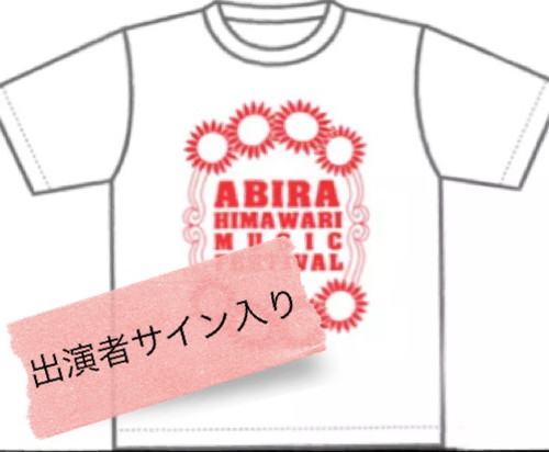 【Tシャツ】限定★全出演 サイン入り 安平町 ひまわり音楽祭 Tシャツ