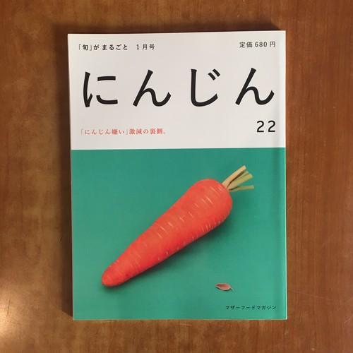 [古書]「旬」がまるごと マザーフードマガジン 22