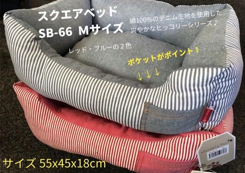 デニムxヒッコリー☆スクエアベッド66☆Mサイズ