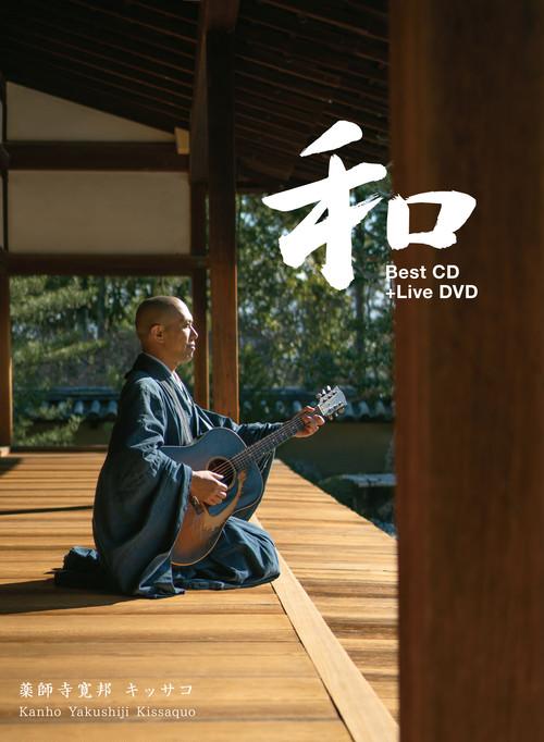「和」BestCD + LIVEDVD