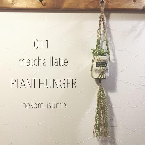 【送料無料】3点セット011 抹茶ラテ