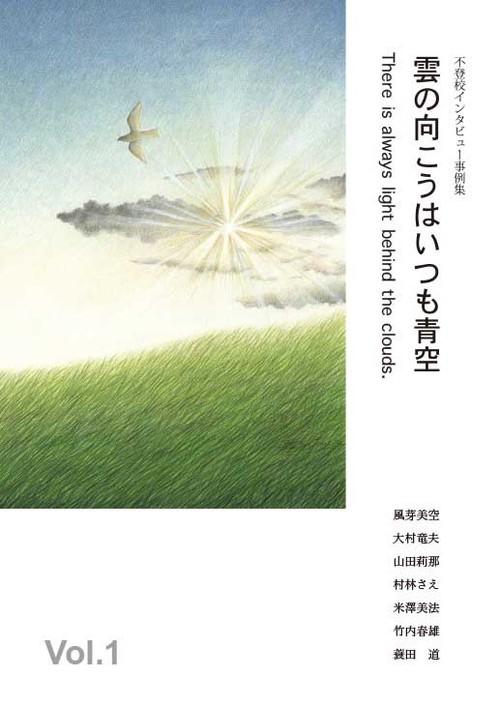 雲の向こうはいつも青空 Vol.1