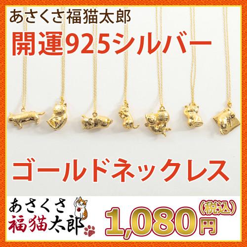 あさくさ福猫太郎 開運 ゴールドネックレス 【7種類から選択】