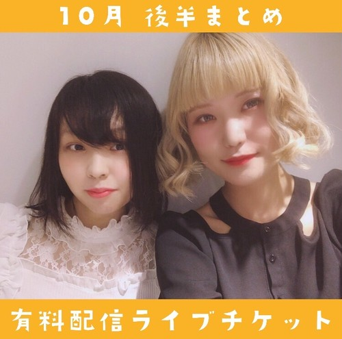 【10月後半まとめ 】アノ娘リズム。有料配信ライブチケット