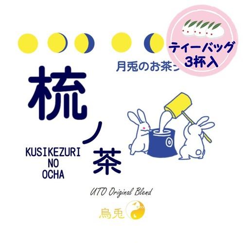 3杯入 月兎のお茶シリーズ 梳ノ茶/クシケズリノオチャ(ティーバッグ)