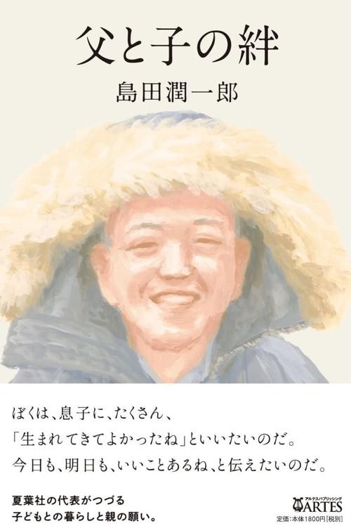 【イベント参加チケット割引コードセット】父と子の絆/島田潤一郎