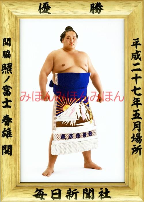 平成27年5月場所優勝 関脇 照ノ富士春雄関(初優勝)