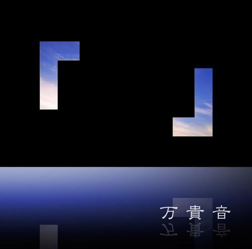 【CD Mini Album】「  」 -kuh-hak-