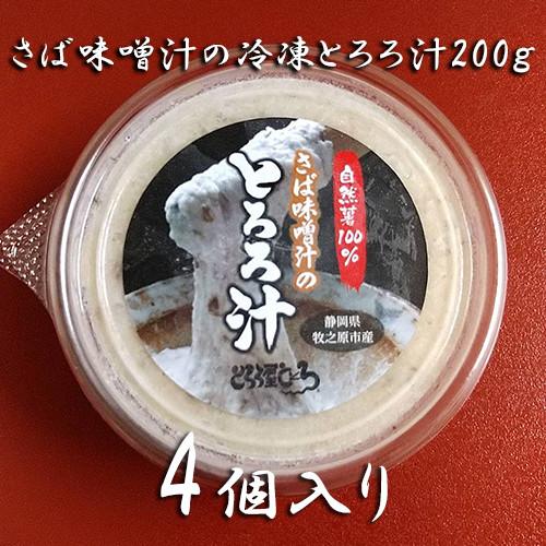 冷凍とろろ汁(さば味噌汁)200g×4個入り