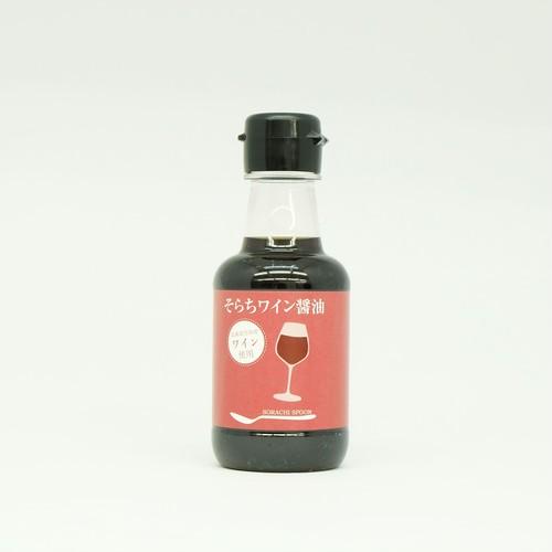 ワイン醤油 【SORACHI  SPOON】