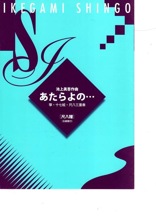 jn01i15 あたらよの…(箏、十七絃、尺八/池上眞吾/楽譜)