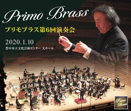 プリモブラス第6回演奏会CD(2020.01.10)