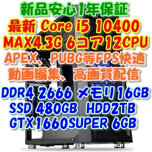 最新!12万以下最強ゲームPC Core i5 10400 GTX1660SUPER