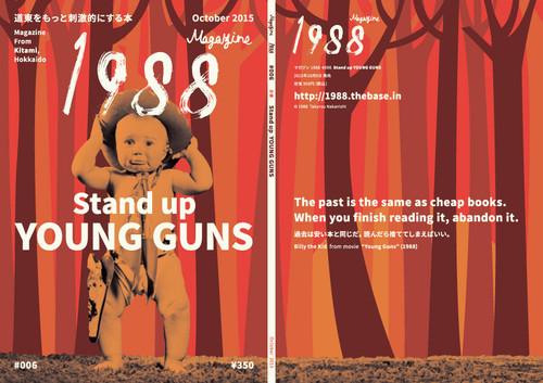 【送料無料】MAGAZINE 1988 vol.6