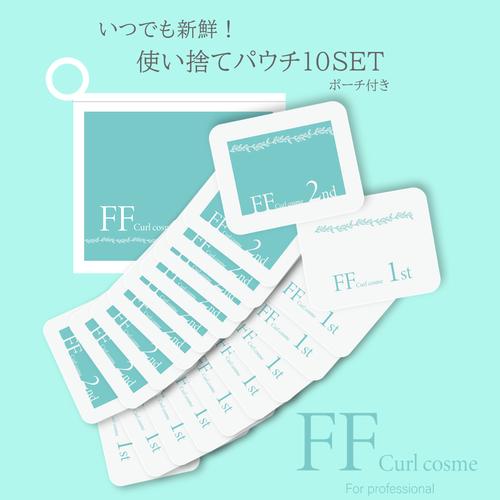 【特典付!お得な定期便!】FFカールコスメパウチセット