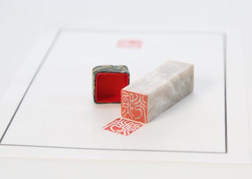 雅号印 3.0cm角(白文)