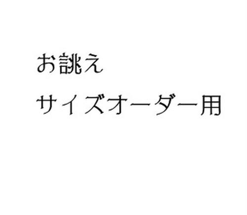 誂え・サイズオーダー用