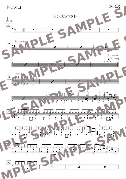 シングルベッド/シャ乱Q(ドラム譜)