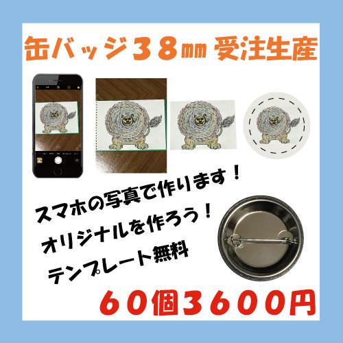 【スマホの写真で受注生産OK】38mm缶バッジ/60個