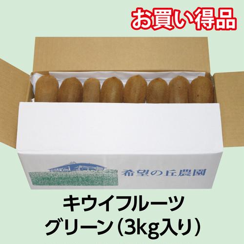 キウイフルーツ グリーン(3kg入り)【送料込み】