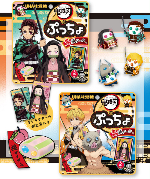 Demon Slayer: Kimetsu no Yaiba candy ❶green