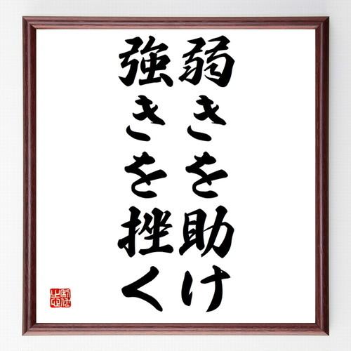 名言書道色紙『弱きを助け強きを挫く』額付き/受注後直筆(千言堂)Z3861