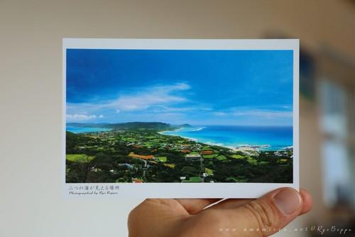 奄美ポストカード「二つの海が見える場所」